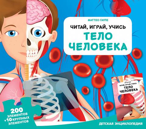Тело человека  (энциклопедия + большой пазл)