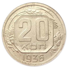 20 копеек 1936 года. СССР. VF