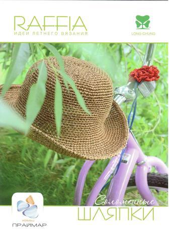 Буклет Raffia: Соломенные шляпки