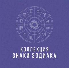 Пазл «Знаки зодиака. 12 знаков»