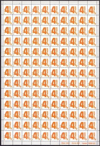Почта ЛНР(2021 03.03.) стандарт 4 рубля- лист