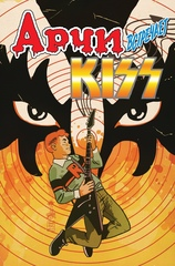 Арчи встречает группу Kiss. Эксклюзивное издание для 28ой