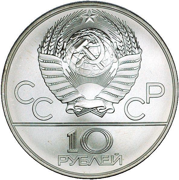 10 рублей 1978 год. Гребля (Серия: Олимпийские виды спорта)  АЦ
