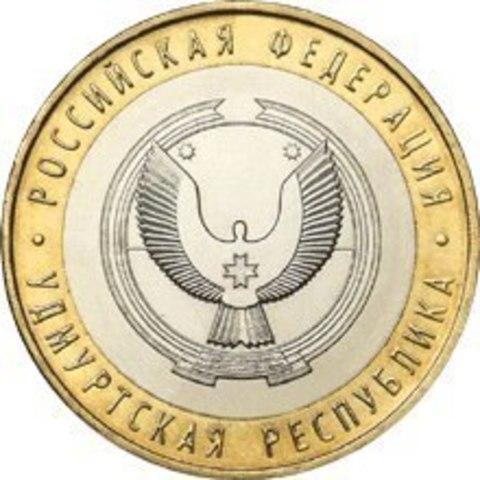10 рублей Удмуртская республика 2008 г. ММД UNC