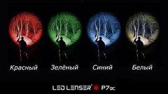 Фонарь светодиодный LED Lenser P7QC, 4-х цветный светодиод, 220 лм., 4-AAA
