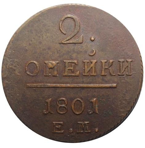 2 копейки 1801 ЕМ F