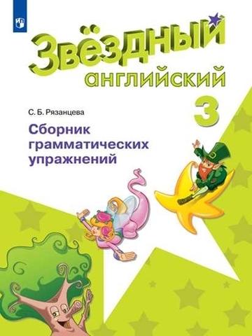 Starlight 3 класс. Звездный английский. Рязанцева С. Сборник грамматических упражнений
