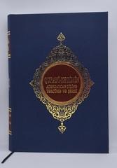 Quran (azəricə)
