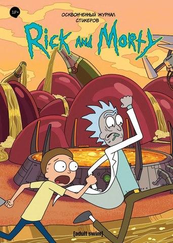 Рик и Морти. Осквонченный журнал стикеров