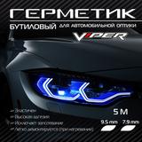 """Герметик для автомобильной оптики """"Viper"""" (4.5 метра)"""