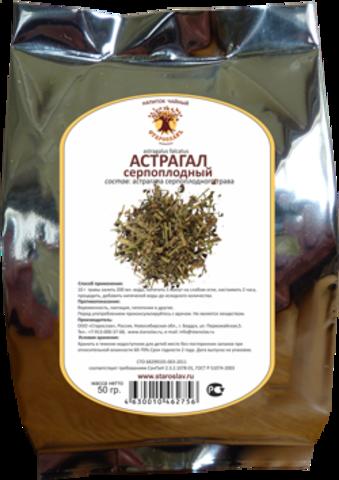 Астрагал серпоплодный (трава, 50гр.) (Старослав)