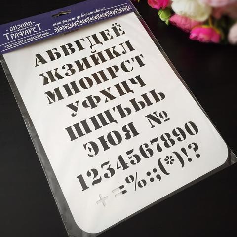 Трафарет АЛФАВИТ КЛАССИЧЕСКИЙ