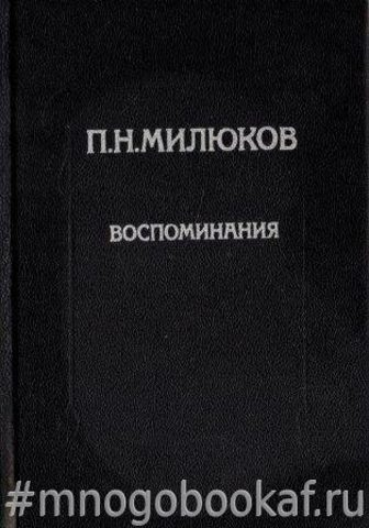 Милюков П. Воспоминания