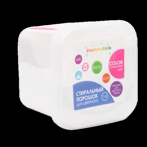 Стиральный порошок для цветного белья | 1 кг | Freshbubble