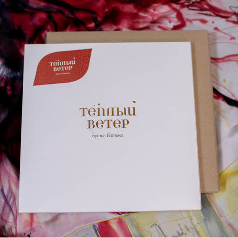 Подарочная упаковка для Платка