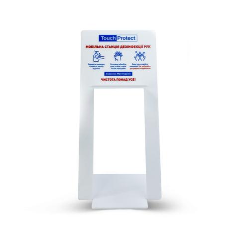 Мобільна станція дезінфекції рук Touch Protect 500 мл (3)