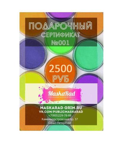 Подарочный сертификат на 2500 руб