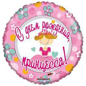 Фольгированный шар С Днем Рождения Принцесса 18