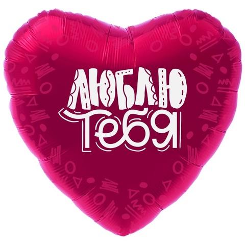 Сердце, Люблю Тебя, Фуксия, Сатин, 46 см