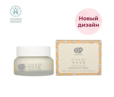 Whamisa Organic Flowers Nourishing Cream Day & Night (Natural Fermentation)