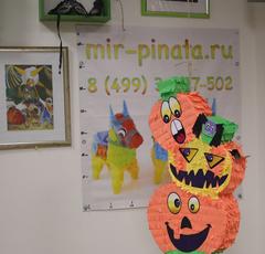 Пиньята Хэллоуин