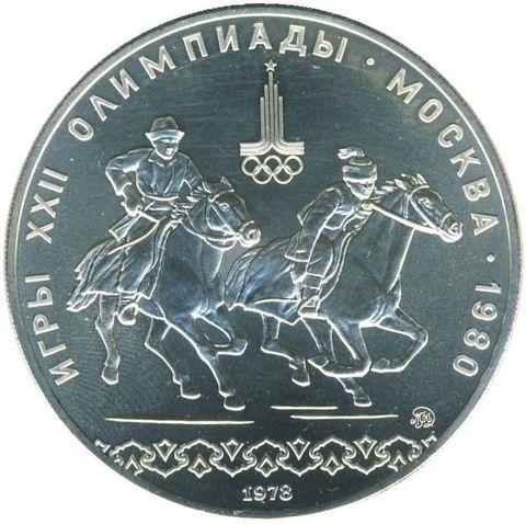10 рублей 1978 год. Кыз куу - догони девушку (Серия: Национальные виды спорта) АЦ