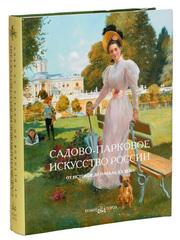 Садово-парковое искусство России