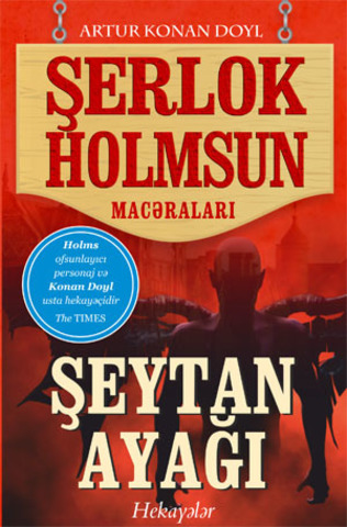 Şerlok Holmsun Macəraları - Şeytanın ayağı