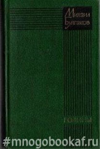 Белая гвардия. Театральный роман. Мастер и Маргарита