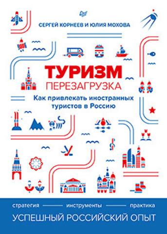 Туризм: перезагрузка. Как привлекать иностранных туристов в Россию