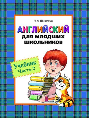 Шишкова И. А. Английский для младших школьников. Учебник, часть 2