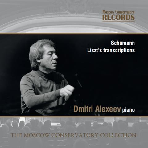 Дмитрий Алексеев (фортепиано).