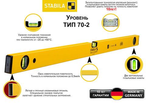 Уровень  тип  70, 200см, (2 глазка, точн. 0,5мм/м) STABILA, Германия