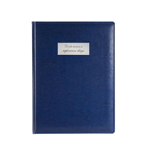 Мотивирующий ежедневник синего цвета с табличкой серебряного цвета