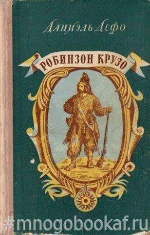 Жизнь и удивительные приключения Робинзона Крузо, моряка из Иорка, написанные им самим