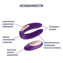 Фиолетовый вибратор для пар Partner Plus Remote с пультом ДУ -