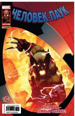Человек-Паук №10 (Panini Comics)