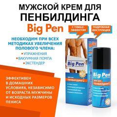 Крем Big Pen для увеличения полового члена - 50 гр. -