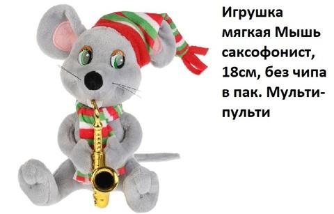 Мышь саксофонист F9697-18NS без чипа Мульти-пульти