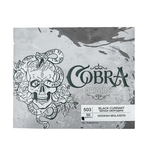 Табак Cobra (Origins) Black Currant 50 гр