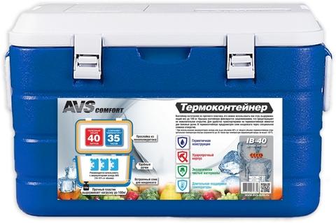 Изотермический контейнер (термобокс) AVS IB-40 (40 л.), синий