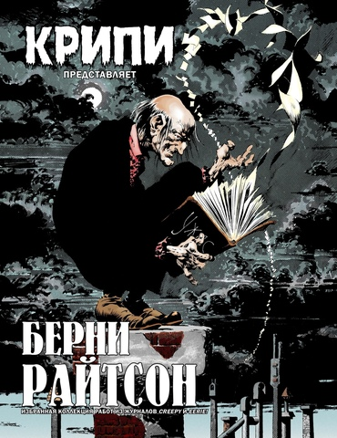 Крипи представляет: Берни Райтсон (предзаказ)