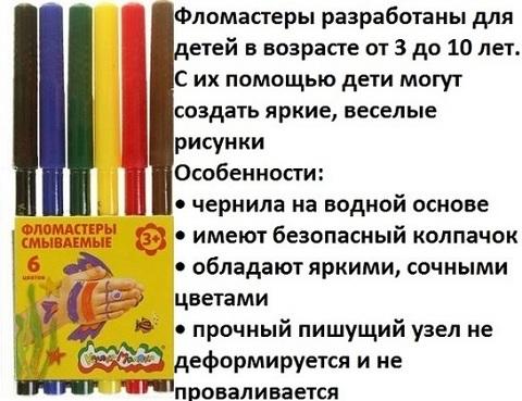 Фломастеры ФКМ06 Каляка-Маляка 6 цв.