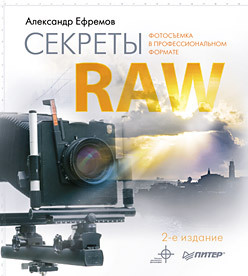 Секреты RAW. Полноцветное издание. 2-е изд.
