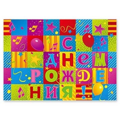 Скатерть п/э С ДР Мозаика 130х180см/G