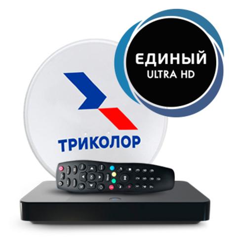 Комплект для просмотра ТВ Триколор
