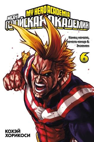 «Моя геройская академия. Книга 6»