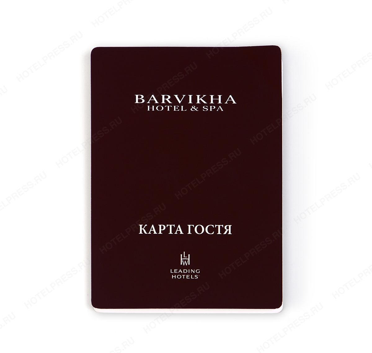 Z-карта гостя отеля BARVIKHA