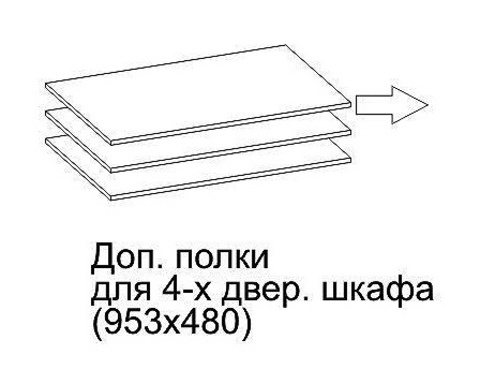 Доп.полки в 4-х дверный шкаф ГАРДА (3шт)