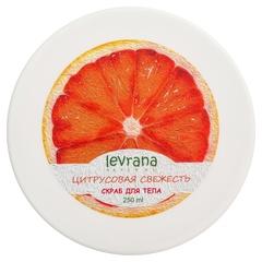Солевой скраб для тела Цитрусовая свежесть, 250ml TМ Levrana